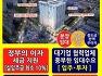 ^^청주 지식산업센터 아파트형공장 직지스마트 타워~