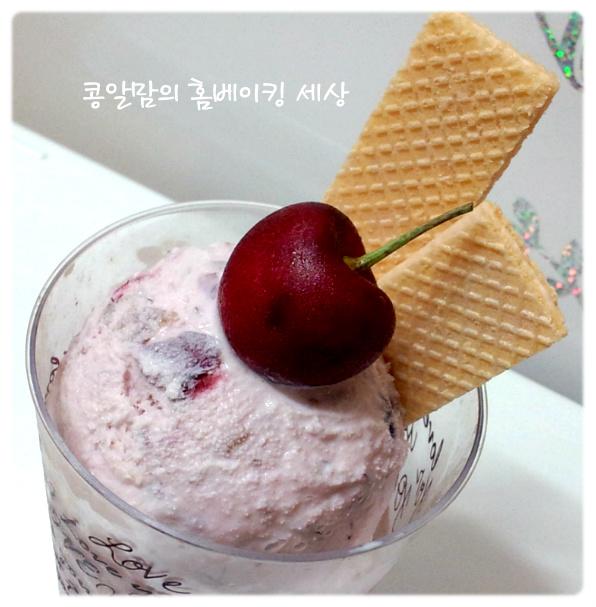 [엄마표]딸아이와 함게 만든 빨~간 유혹의 <체리아이스크림>