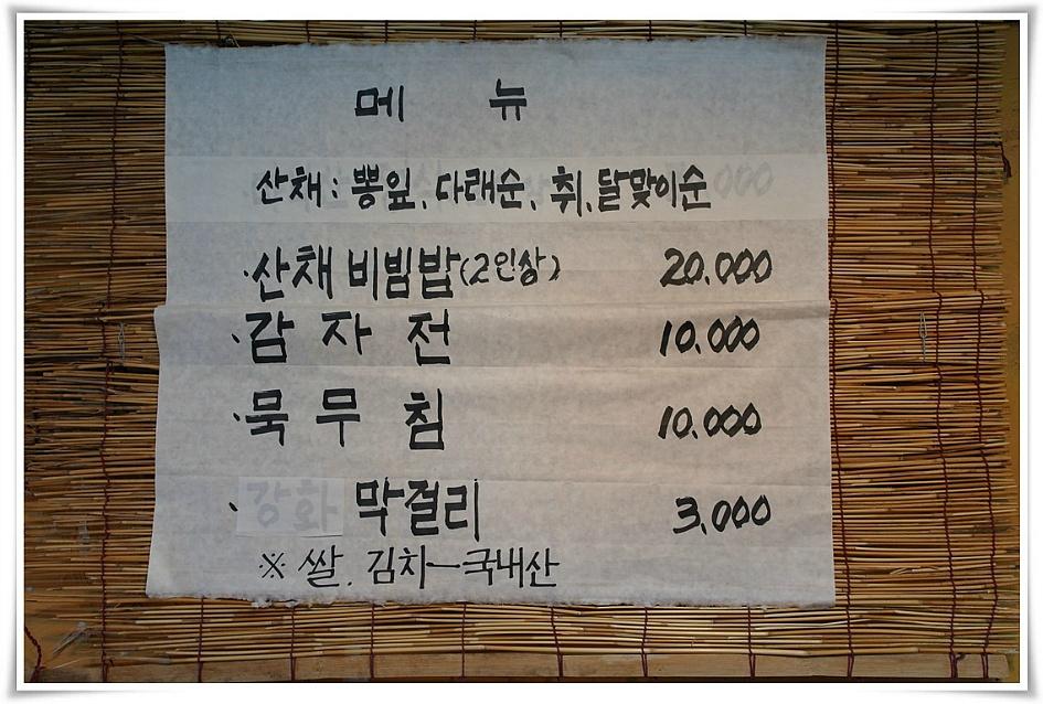 메뉴판. 산채 : 뽕잎,다래순,취,달맞이순. 산채비빔밥(2인상)20.000 감자전10.000 묵무침10.000 막걸리3.000  쌀.김치-국내산
