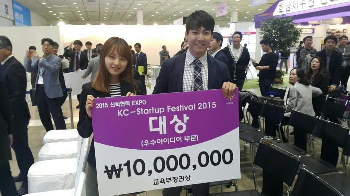 [동국대] 동국대 'KC-Startup Festival 2015' 대상 수상