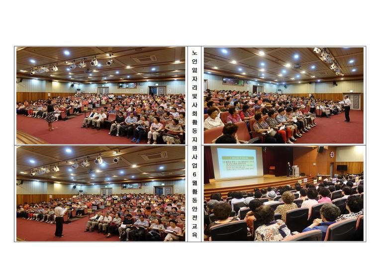 노인일자리 및 사회활동지원사업 6월 활동(안전)교육