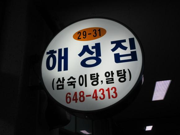 Gangneung Jungang Market Restaurant / Gangneung Samsuk Yitang Restaurant / Gangneung Haesungjip (Haesung Hoejip)