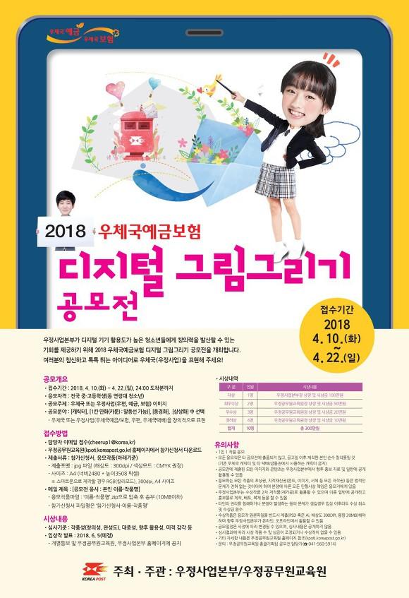 2018 우체국예금보험 제1회 디지털 그림그리기대회 이렇게 접수해요!