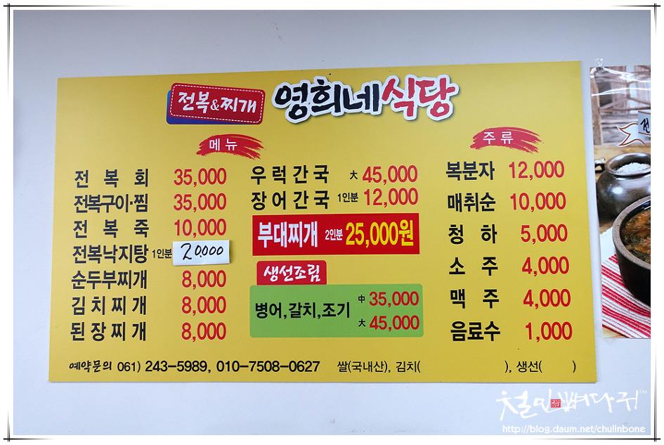 [목포식당] 영희네식당-김치찌개(북항)