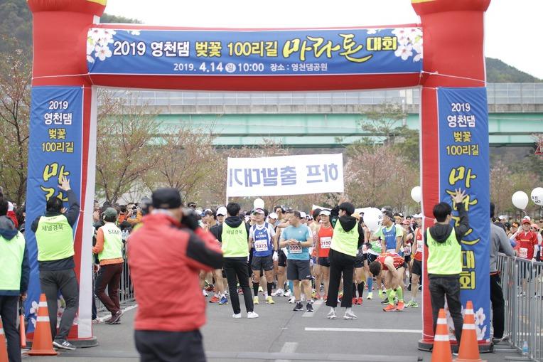2019 영천댐 벚꽃마라톤대회 출발
