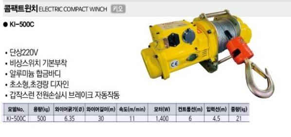 콤팩트윈치 KI-500C(490KG) UDT키오윈치 제조업체의 하역공구/호이스트/윈치 가격비교 및 판매정보 소개
